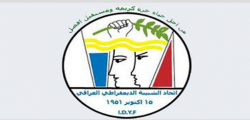 Statement on the 67th Anniversary of the  Iraqi Democratic Youth Federation