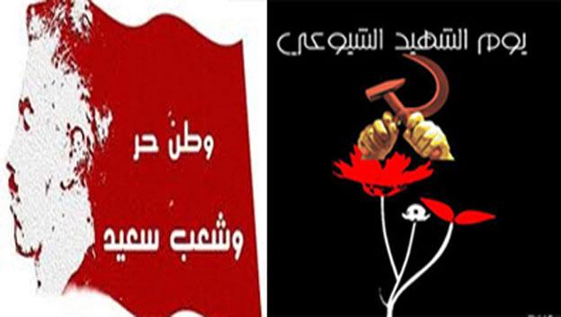 المجد والخلود لشهداء الحزب الشيوعي العراقي سبعون عاماً على المأثرة الخالدة