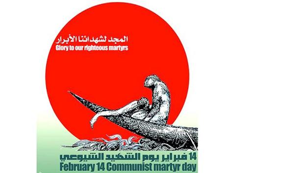 وفاءً للشهيدة نجمة رضا محمد الهاشمي (أم كفاح) / كمال يلدو