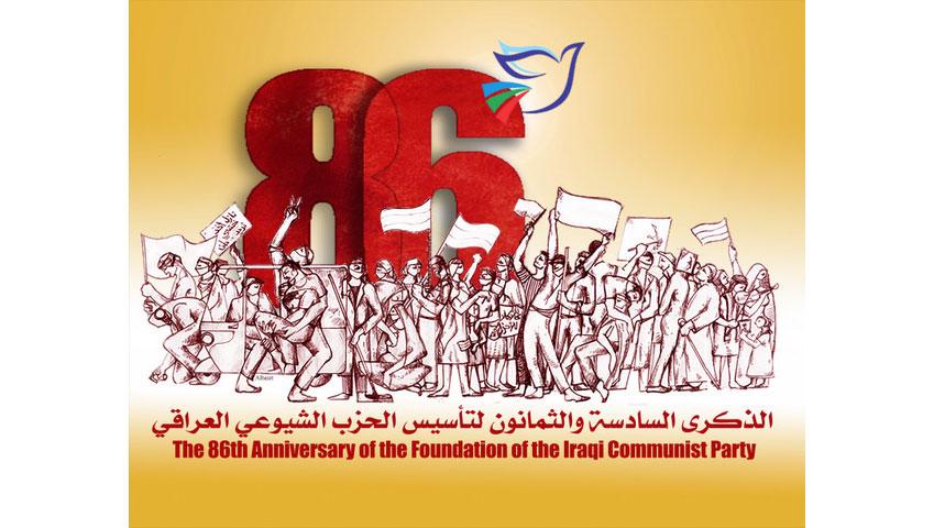 في مناسبة ذكرى تأسيسه.. الشيوعي العراقي: نحتفل مع الناس بمكافحة الوباء